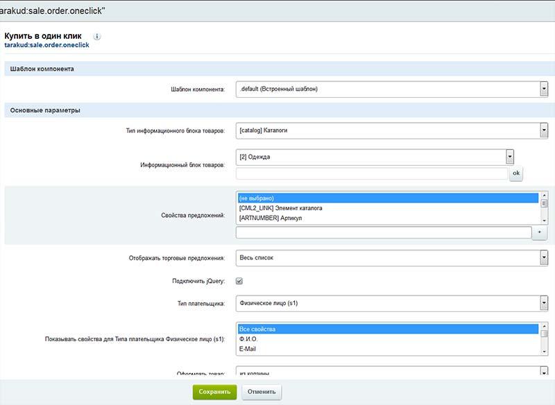 Модуль купить в 1 клик битрикс как изменить главную страницу в битриксе
